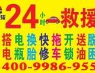 淄博汽车救援电话,拖车电话是多少?