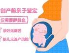 重庆正规亲子鉴定中心鉴定儿女不是自己亲生的多少钱
