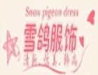 雪鸽服饰 诚邀加盟