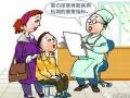 北京肾病专科治疗肾病综合征
