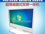 超薄桌面式双屏显示器 双面显示器 桌面式双面显示一体机触摸