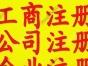 专业快捷代办注册公司,营业执照(三证合一)