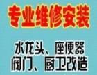 南昌东湖水管维修/厨卫水管改换/厕所下水道改修就找李师傅