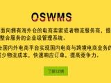 海外仓系统,海外仓储系统,海外仓解决方案