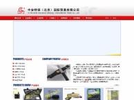 北京网站建设,网站运营,网站策划,网站推广