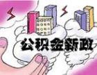 武汉住房公积金提取,公积金贷款