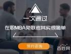 广州免联考MBA精英人脉开班了