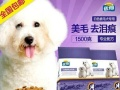 优朗成犬白色毛发专用狗粮