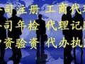 上海公司股东变更 地址变更 公司名称变更所需材料