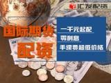 九江汇发网国内商品期货配资公司,200起配,免费