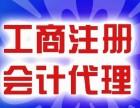 陇尚桥商务1-3天快速办理西峰营业执照