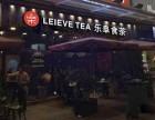 加盟乐阜食茶连锁品牌开奶茶店创业全年无淡季
