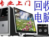 回收公司单位台式机电脑光猫服务器交换机 回收显示器