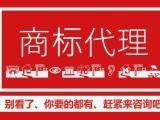 重庆商标注册 商标注册申请通过率超过91.5%以上,欢迎咨询