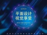 杭州江干區平面設計培訓班零基礎更專業 學會為止