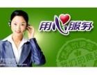 欢迎进入~绍兴小天鹅洗衣机(各中心)售后服务网站电话