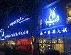 海口渝州十里香火锅加盟店有几家?渝州十里香火锅加盟费多少?
