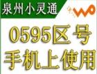 泉州晋江鲤城石狮南安安溪无线座机 电话机