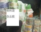 包头高价上门回收食品包装袋;糖果袋'彭化包装袋