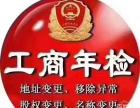 江宁区公司注销 解异常补申报 验资增资 变更股权法人