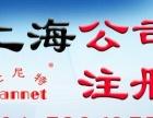 上海境外投资备案上海公司注册