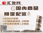广州期货配资 手续费1.2倍起~资金%百安全可靠