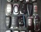 南通开发区专业配汽车芯片遥控智能钥匙全丢增加价钱优惠