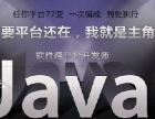 苏州吴中JAVA培训 苏州软件开发培训