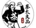 北京茶太良品加盟支持有哪些?加盟需要多少钱?
