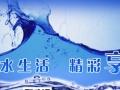 漳州八闽源商城:净水器维护/净水器滤芯更换