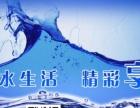 漳州八闽源商城加盟 净水器 诚邀各县级代理分销商