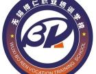 博仁教育办公自动化培训