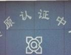 陕西ISO汉中iso9001质量