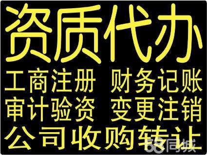昆明专业公司注册办营业执照,代理记账200元/月起