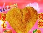 爱心鸡排 爱心鸡排诚邀加盟