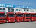 许昌至全国货物运输、大件货物运输、长途搬家安全可靠