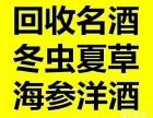 郑州回收虫草