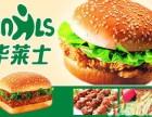 汉堡店加盟榜 华莱士炸鸡汉堡快餐店加盟费多少