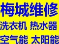 梅州空调空气能维修太阳能维修梅县20年