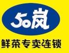 无锡50岚奶茶店有多少家?加盟有前景吗?
