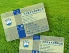 永州会员卡印刷 永州磁条卡印刷 IC智能卡印刷