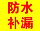 上海防水补漏中心 金山区防水补漏部 金山房屋维修粉刷