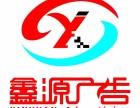 仪陇县复兴镇广告设计制作,刻章,衣服 杯子及摆台印个性图片