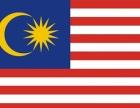 马来西亚三月多次旅游签证(加急3工)