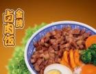 台湾卤肉饭加盟-米夫罗专心做好饭