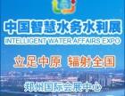 2018 郑州国际智慧水务 水利与水资源开发利用展览会