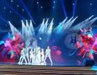 沈阳年会晚会周年庆典活动策划执行,演绎演出舞台灯光音响