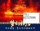 横店圆明新园火烧圆明园大型实景二日特价189元