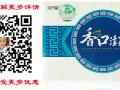 芜湖 香口清茶 鸿济堂香口清茶 鸿济堂(牌)香口清茶