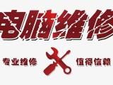 杭州临平北沙西路电脑维修 系统安装 24小时上门服务